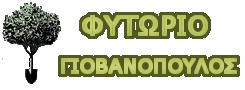 Φυτώριο Γιοβανόπουλος Δημήτριος - Μονόσπιτα Ημαθίας Βέροια